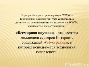 Сервера Интернет, реализующие WWW – технологию, называются Web-серверами, а доку