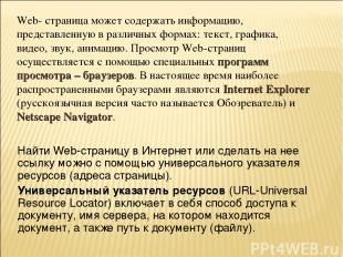 Web- страница может содержать информацию, представленную в различных формах: тек