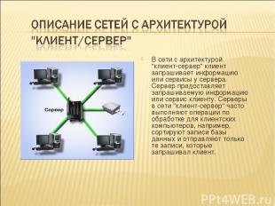 """В сети с архитектурой """"клиент-сервер"""" клиент запрашивает информацию или сервисы"""