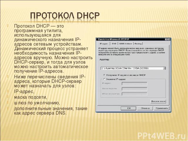 Протокол DHCP — это программная утилита, использующаяся для динамического назначения IP-адресов сетевым устройствам. Динамический процесс устраняет необходимость назначения IP-адресов вручную. Можно настроить DHCP-сервер, и тогда для узлов можно нас…