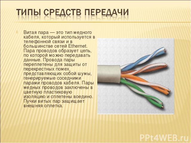 Витая пара — это тип медного кабеля, который используется в телефонной связи и в большинстве сетей Ethernet. Пара проводов образует цепь, по которой можно передавать данные. Провода пары переплетены для защиты от перекрестных помех, представляющих с…