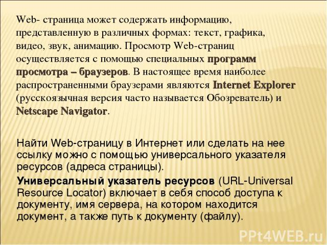 Web- страница может содержать информацию, представленную в различных формах: текст, графика, видео, звук, анимацию. Просмотр Web-страниц осуществляется с помощью специальных программ просмотра – браузеров. В настоящее время наиболее распространенным…