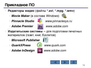ПО для работы в Интернете Браузеры – для просмотра Web-страниц на экране Interne