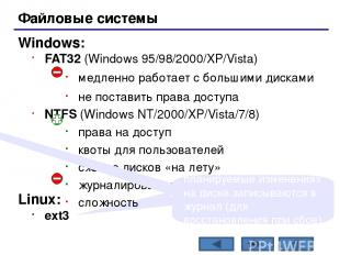 Состав операционной системы (II) утилита (лат. utilitas – польза) – это служебны