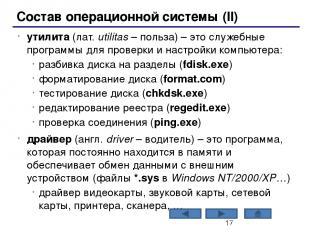 Типы ОС Однопользовательские – в каждый момент с компьютером работает один польз