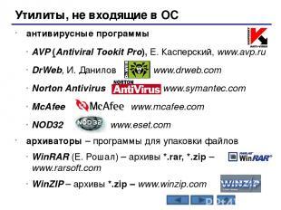 Системы программирования Системы программирования (или инструментальные средства