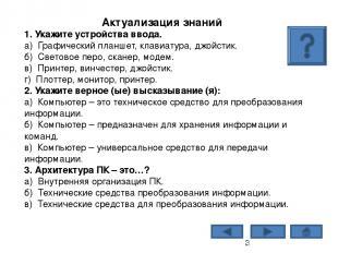 4. Понятие концепции «открытой архитектуры» заключается в следующем.. а) На мат