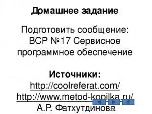 Использованная литература Макарова Н. В.,Бройдо В. Л., Ильина О. П.и др. Информа