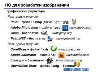 Офисное ПО Электронные таблицы – для выполнения расчетов с табличными данными Mi