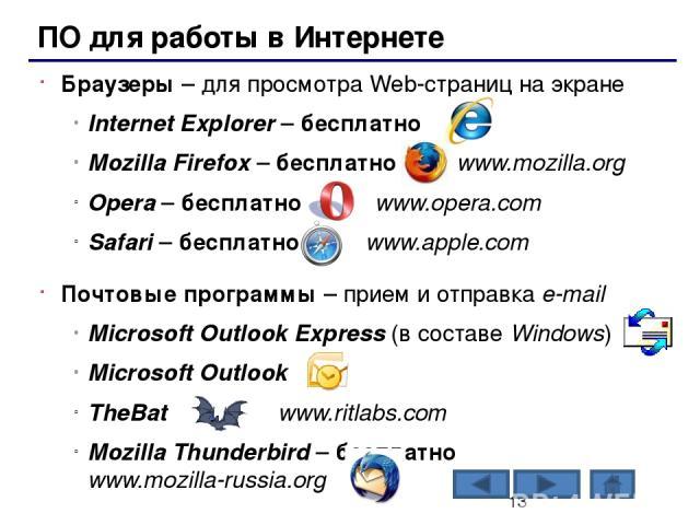 Файловые системы FAT32 (Windows 95/98/2000/XP/Vista) медленно работает с большими дисками не поставить права доступа NTFS (Windows NT/2000/XP/Vista/7/8) права на доступ квоты для пользователей сжатие дисков «на лету» журналирование сложность Windows…