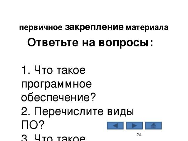 Самостоятельная работа по закреплению и совершенствованию знаний Вариант 1 Соотнесите программы, обозначенные цифрами, своему классу программного обеспечения, который обозначен заглавной буквой русского алфавита. Запишите в таблицу под каждой буквой…