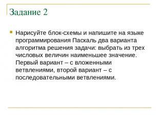 Задание 2 Нарисуйте блок-схемы и напишите на языке программирования Паскаль два