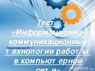 Приложение № 1 Тест: «Информационно-коммуникационные технологии работы в компьют
