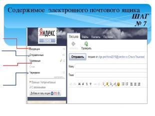 Содержимое электронного почтового ящика ШАГ № 7