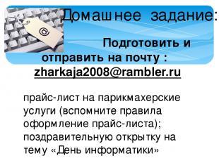 Домашнее задание: Подготовить и отправить на почту : zharkaja2008@rambler.ru пра