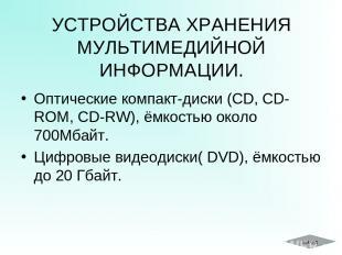 УСТРОЙСТВА ХРАНЕНИЯ МУЛЬТИМЕДИЙНОЙ ИНФОРМАЦИИ. Оптические компакт-диски (CD, CD-