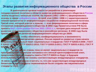 Этапы развития информационного общества в России В деятельности органов власти п