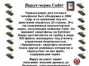 Пути проникновения вируса в телефон: с другого телефона через Bluetooth-соединен