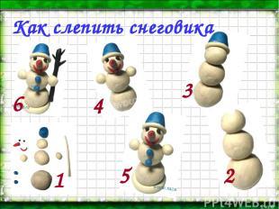 6 * из 6 5 4 3 2 1 Как слепить снеговика