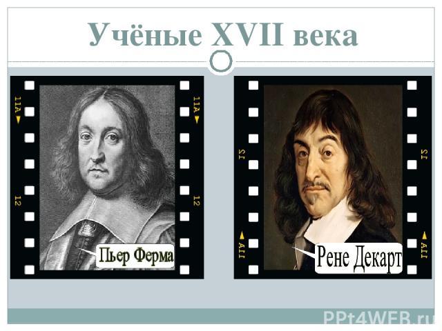 Учёные XVII века