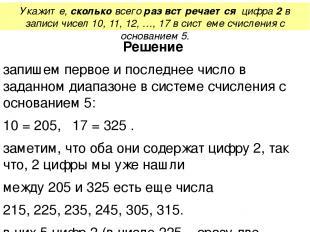 Укажите, сколько всего раз встречается цифра 2 в записи чисел 10, 11, 12, …, 17
