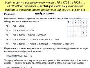 Найти сумму восьмеричных чисел 178 +1708 +17008 +...+17000008, перевести в (16)-