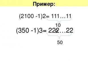 Пример: (2100 -1)2= 111…11 (350 -1)3= 222…22 50 100