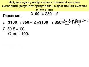 Найдите сумму цифр числа в троичной системе счисления, результат представить в д
