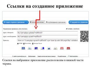 Ссылки на созданное приложение Ссылки на выбранное приложение расположены в нижн