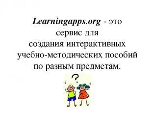 Learningapps.org-это сервисдля созданияинтерактивных учебно-методических пос