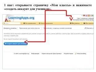 1 шаг: открываете страничку «Мои классы» и нажимаете «создать аккаунт для ученик