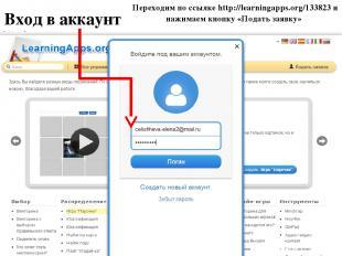 Вход в аккаунт Переходим по ссылке http://learningapps.org/133823 и нажимаем кно