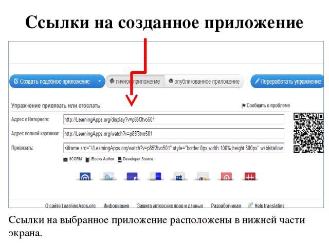 Ссылки на созданное приложение Ссылки на выбранное приложение расположены в нижней части экрана.