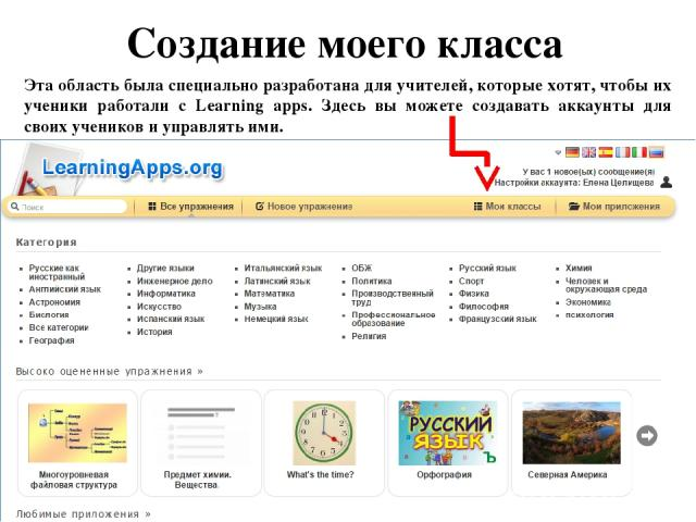 Создание моего класса Эта область была специально разработана для учителей, которые хотят, чтобы их ученики работали с Learning apps. Здесь вы можете создавать аккаунты для своих учеников и управлять ими.