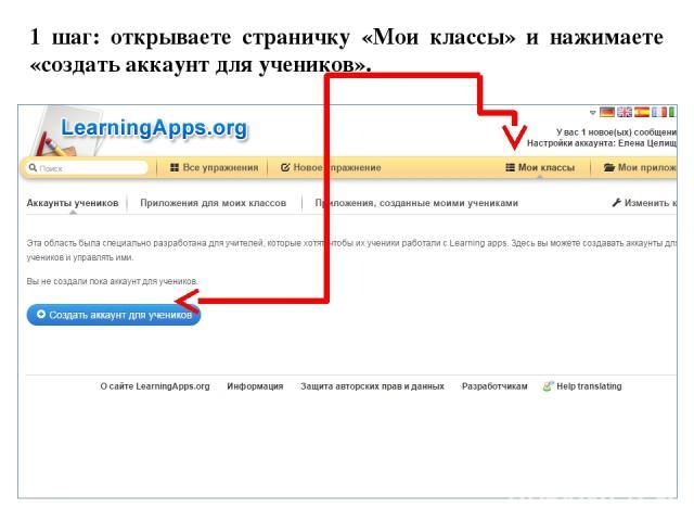 1 шаг: открываете страничку «Мои классы» и нажимаете «создать аккаунт для учеников».