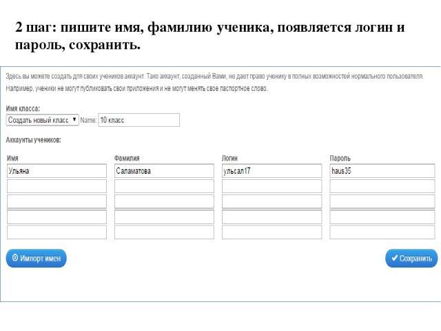 2 шаг: пишите имя, фамилию ученика, появляется логин и пароль, сохранить.