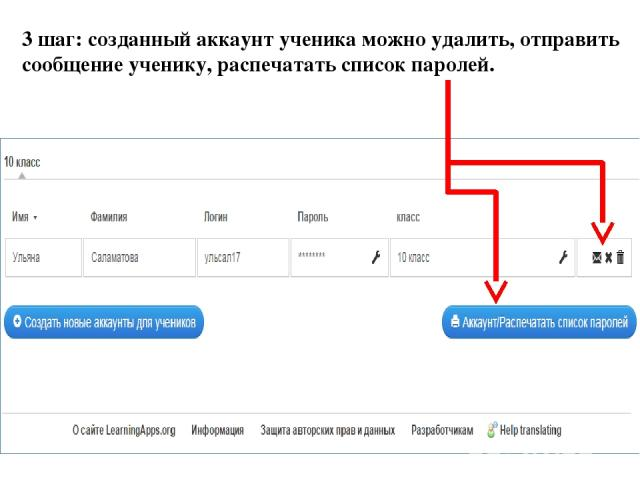 3 шаг: созданный аккаунт ученика можно удалить, отправить сообщение ученику, распечатать список паролей.