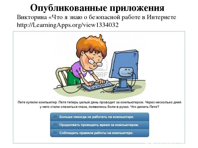 Опубликованные приложения Викторина «Что я знаю о безопасной работе в Интернете http://LearningApps.org/view1334032
