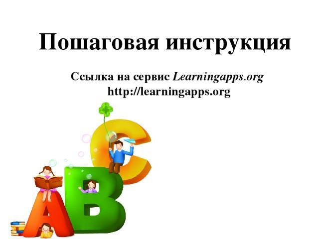 Пошаговая инструкция Ссылка на сервис Learningapps.org http://learningapps.org