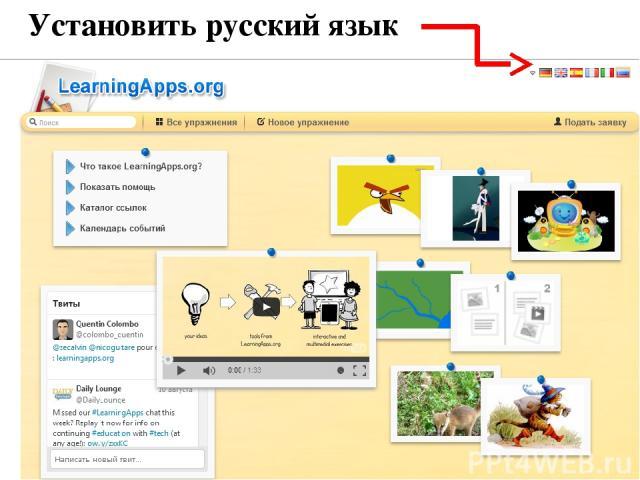 Установить русский язык