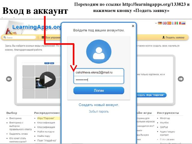 Вход в аккаунт Переходим по ссылке http://learningapps.org/133823 и нажимаем кнопку «Подать заявку»