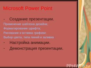 Microsoft Power Point - Создание презентации. Применение шаблона дизайна; Формат