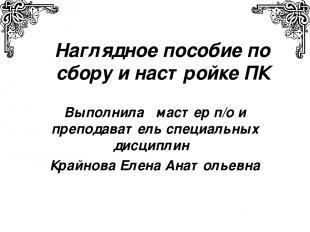 Наглядное пособие по сбору и настройке ПК Выполнила мастер п/о и преподаватель с