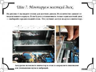 Шаг 7. Монтируем жесткий диск. На рисунке 1 вы видите отсеки для жестких дисков.