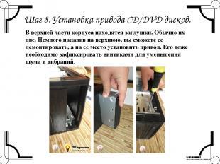Шаг 8. Установка привода CD/DVD дисков. В верхней части корпуса находятся заглуш