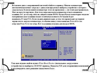 Вставляем диск с операционной системой windows в привод. Многие компьютеры автом