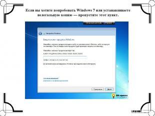 Если вы хотите попробовать Windows 7 или устанавливаете нелегальную копию — проп