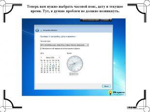 Теперь вам нужно выбрать часовой пояс, дату и текущее время. Тут, я думаю пробле