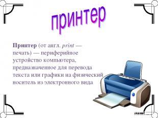 Принтер(отангл.print— печать)—периферийное устройствокомпьютера, предназн