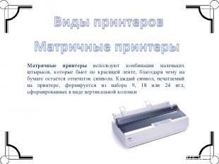 Матричные принтеры используют комбинации маленьких штырьков, которые бьют по кра
